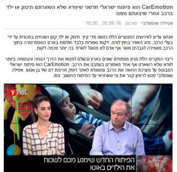 הכירו את הטכנולוגיה הישראלית שתמנע מכם לשכוח ילדים ברכב