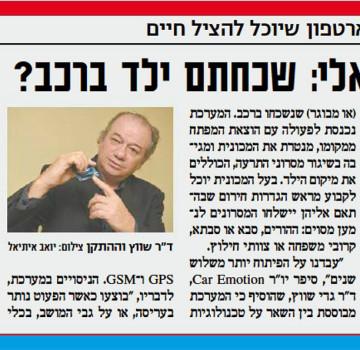 פיתוח ישראלי: שכחתם ילד ברכב? קבלו מסרון